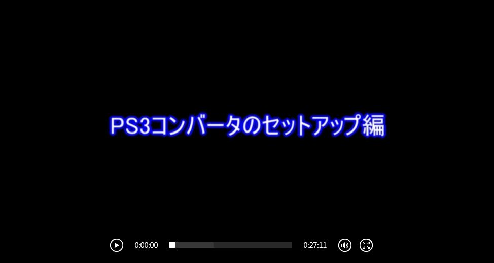 PS3コンバータのセットアップ動画